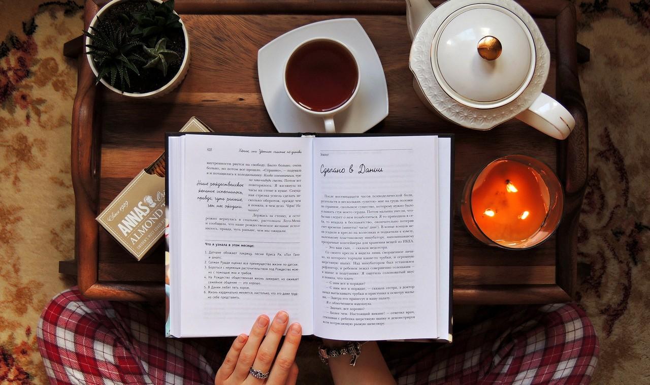 «Хюгге или уютное счастье по-датски» Хелен Рассел