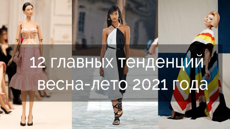 12 главных тенденций весна-лето 2021 года