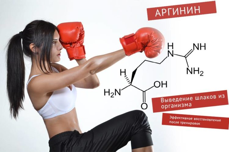 аргинин в ААКГ