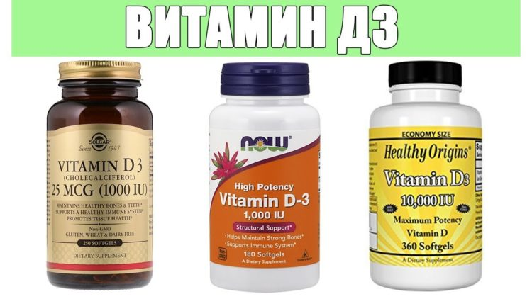 биодобавки витамина D3