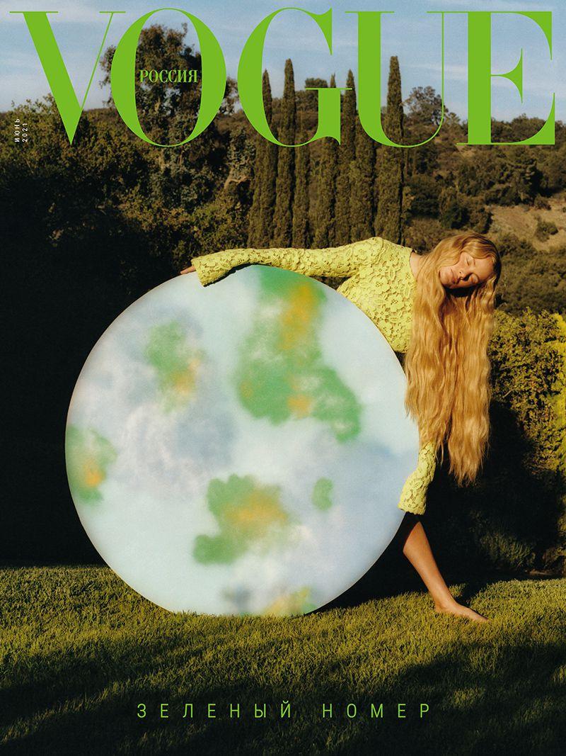 Vogue Россия июнь 2021. Любить все, от земного шара до одежды Кэролайн Мерфи.
